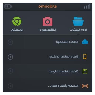 دانلود فایل psd گرافیک ios (با دو زبان عربی و فارسی)
