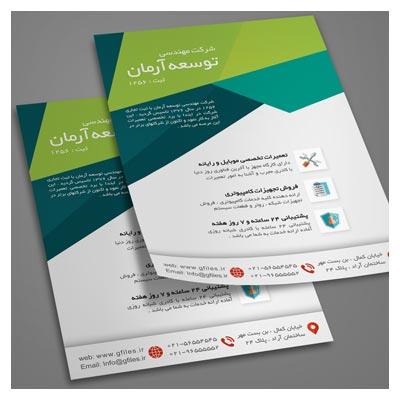 تراکت رنگی PSD معرفی خدمات شرکت با تم رنگی سبز
