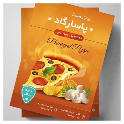 تراکت رنگی PSD پیتزا فروشی (فست فود) لایه باز سایز a4