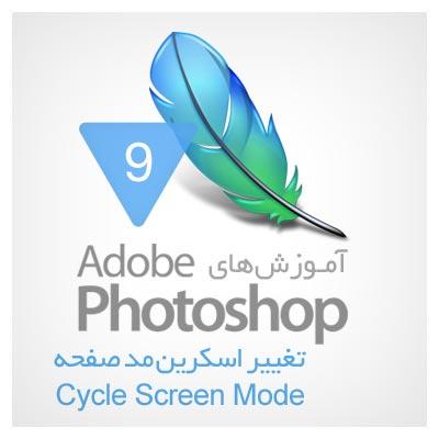 تغییر اسکرین مد (screen modes) در فتوشاپ