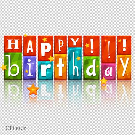 لوگوتایپ کارتونی تولدت مبارک (Happy Birthday) بدون پس زمینه (Transparent Colorful Happy Birthday with Stars)