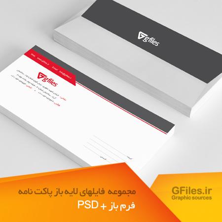 فایل PSD طرح آماده پاکت نامه ملخی کلاسیک سه رنگ