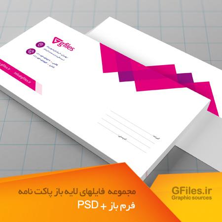 طرح آماده پاکت نامه ای (ملخی) با طراحی دو رنگ (MY) بصورت فرم باز