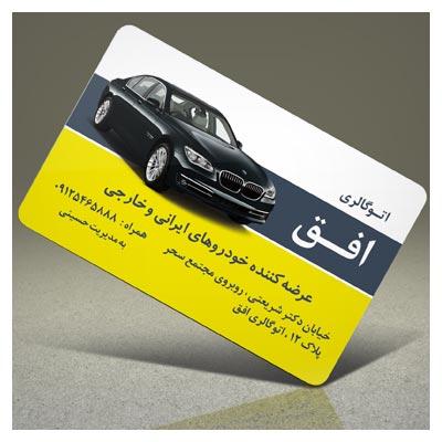 کارت ویزیت لایه باز نمایشگاه خودرو (اتوگالری) با فرمت PSD