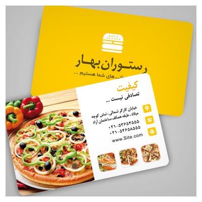 طرح آماده کارت ویزیت دو رو با موضوع فست فود ، پیتزا و رستوران