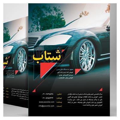 طرح آماده و لایه باز تراکت (پوستر یا فلایر) با موضوع تعمیرگاه خودرو و مرکز آموزش تعمیر ماشین