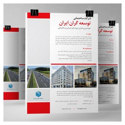 طرح آماده تراکت یا رزومه شرکت ، مناسب برای معرفی خدمات و محصولات شرکت (لایه باز psd)