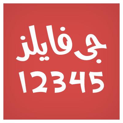 دانلود رایگان فونت عربی عبدو (Abdo Font Free Arabic)