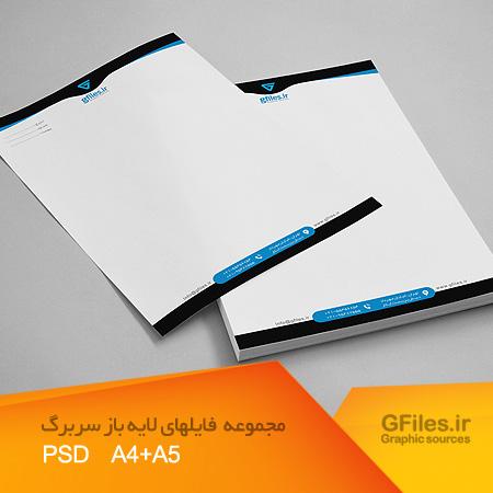 دانلود و خرید سربرگ لایه باز (PSD) با تم رنگی مشکی و آبی ، قابل چاپ در دو سایز A4 و A5