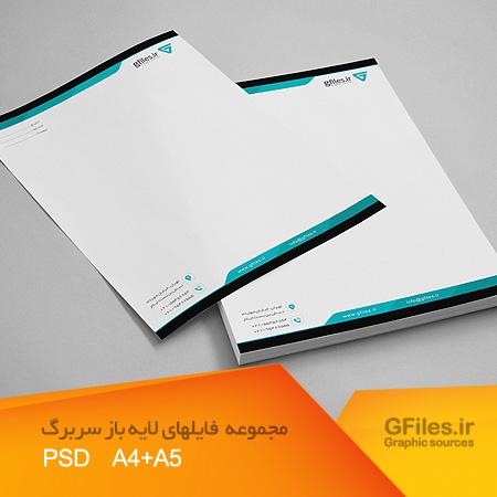 فایل لایه باز psd سربرگ تجاری اداری (چند منظوره) قابل چاپ در دو سایز A5 و A4