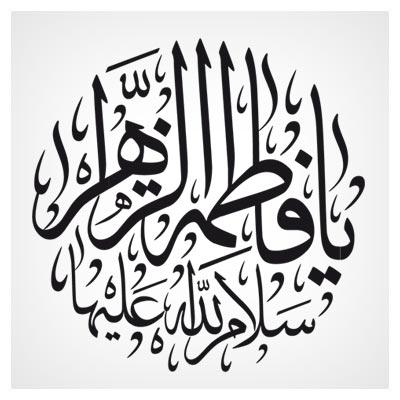 دانلود خوشنویسی ثلث یا فاطمه الزهرا سلام الله علیها بصورت لایه باز با سه فرمت Ai ، cdr و Pdf