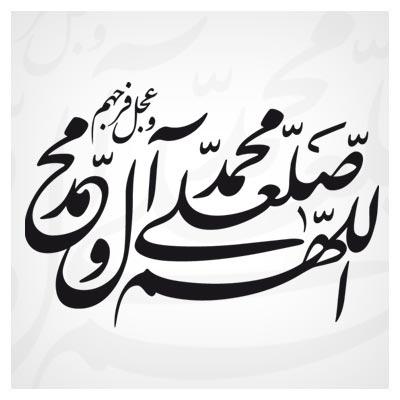 طرح خوشنویسی لایه باز صلوات بر محمد و آل محمد با خط زیبای نستعلیق (با فرمتهای وکتوری)