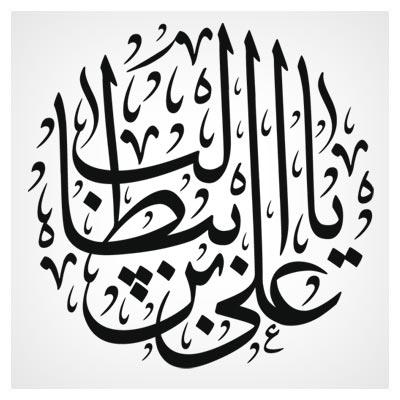 وکتور خط ثلث یا علی بن ابیطالب علیه السلام بصورت لایه باز با سه پسوند pdf , Ai , CDR