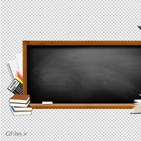 دانلود تخت سیاه و المان های مدرسه کارتونی بصورت فایل فاقد پس زمینه و ترانسپرنت
