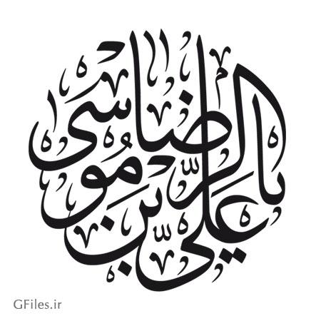 فایل وکتوری خطاطی یا علی بن موسی الرضا (ع) با خط زیبای ثلث بصورت لایه باز