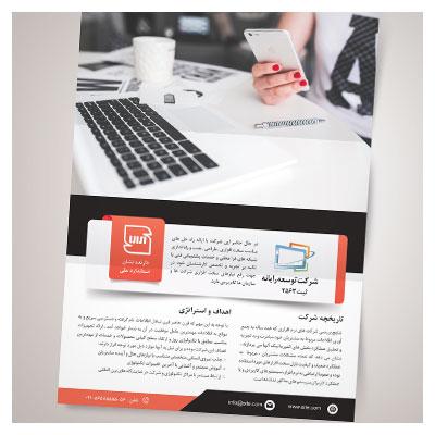 تراکت تک برگ رنگی (یکرو) معرفی خدمات شرکت مناسب برای چاپ ، بصورت لایه باز PSD