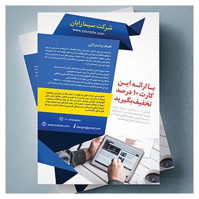 دانلود فلایر (تراکت) لایه باز یک رو رنگی ، مناسب برای معرفی خدمات ، ارائه شده با فرمت PSD