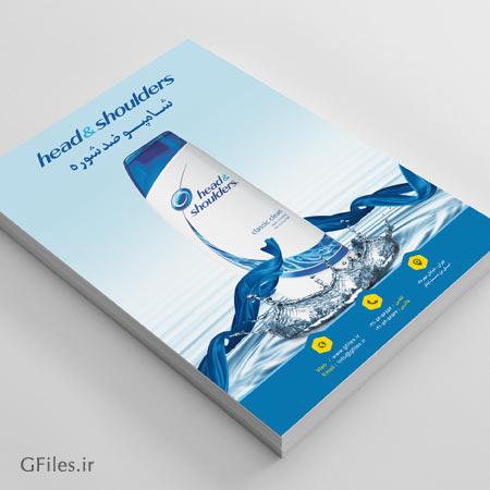 دانلود فایل لایه باز PSD فلایر و تراکت رنگی با موضوع معرفی مواد بهداشتی (معرفی شامپو)