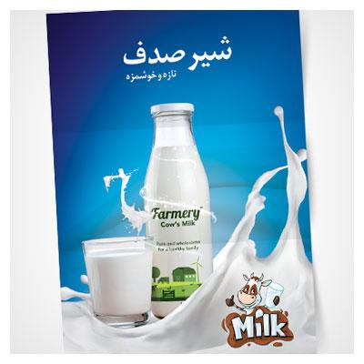 طرح لایه باز و آماده تراکت رنگی یکرو با موضوع شیر صبحگاهی (معرفی شرکتهای تولید کننده شیر) با فرمت PSD