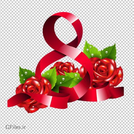 گلهای رز نماد هشت مارس به صورت ترانسپرنت و پسوند png