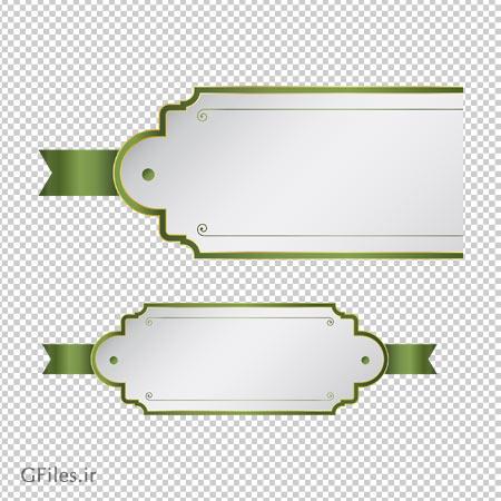 اتیکت و لیبل نقره ای با بند سبز و بدون متن با فرمت png