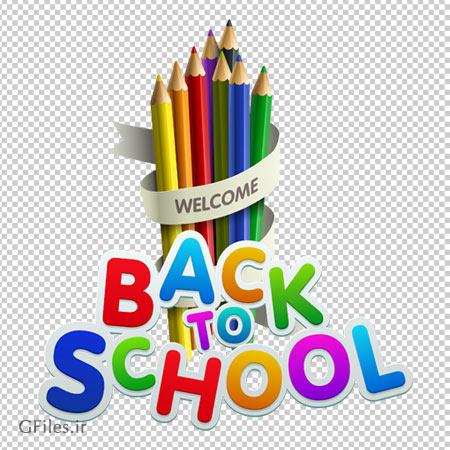 دانلود بنر خوش آمد گویی بازگشت به مدرسه بصورت فایل بدون پس زمینه با پسوند png