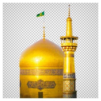 دانلود تصویر PNG و دوربری شده گنبد امام رضا علیه السلام با کیفیت بالا