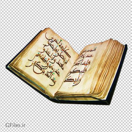 فایل ترانسپرنت دوربری شده قرآن قدیمی خطی با کیفیت بالا و فرمت PNG