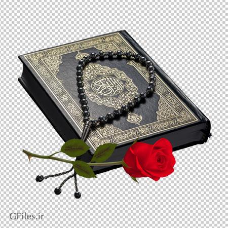 دانلود فایل PNG قرآن مجید با کیفیت بالا و فاقد پس زمینه (دوربری شده)
