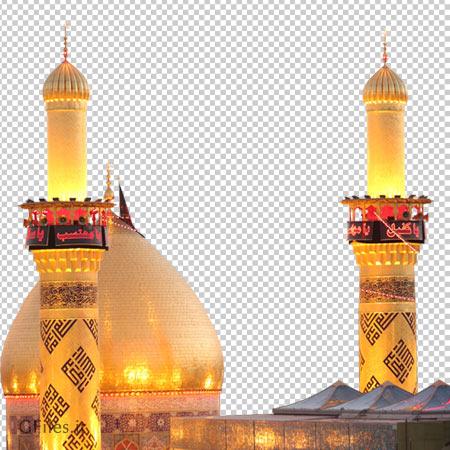 فایل ترانسپرنت دوربری شده گنبد و گلدسته حضرت عباس علیه السلام با فرمت PNG