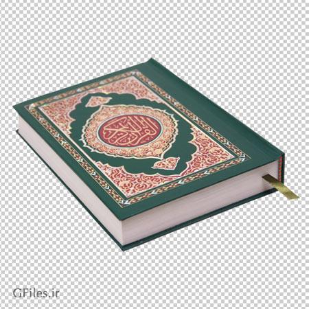 تصویر با کیفیت و دوربری شده قرآن مجید ، با فرمت PNG (ترانسپرنت)