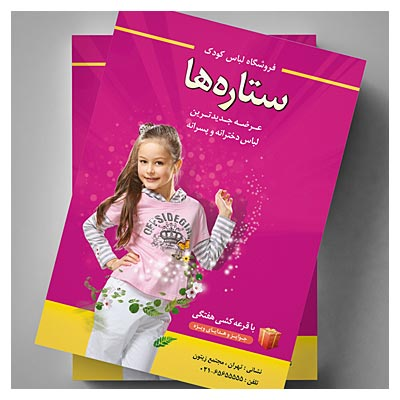طرح آماده فلایر و تراکت PSD با موضوع فروشگاه لباس کودک (لباس دخترانه)