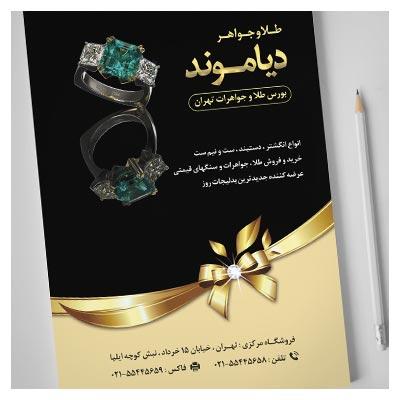 طرح لایه باز PSD تراکت و فلایر با موضوع طلا و جواهر فروشی