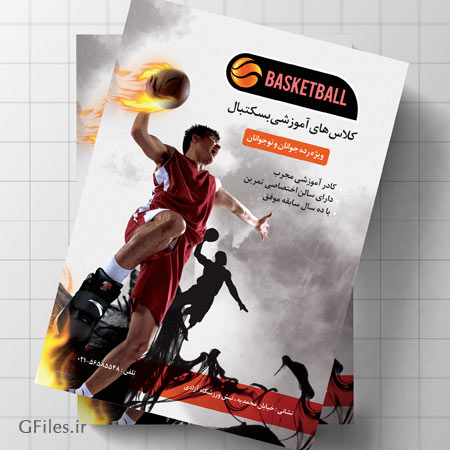 تراکت و پوستر رنگی با موضوع معرفی کلاس آموزشی بسکتبال با فرمت PSD