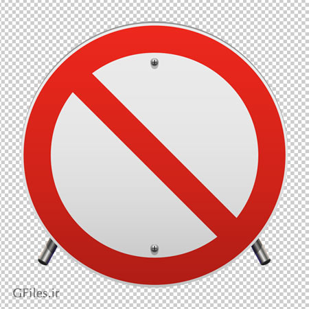 تابلوی پایه دار عبور ممنوع ، دانلود بصورت فایل ترانسپرنت و فاقد پس زمینه