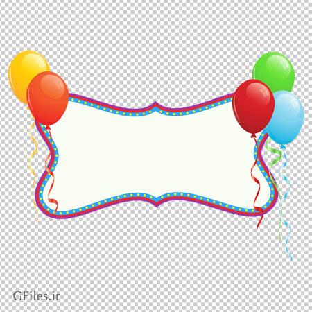 تصویر فریم با طرح بادکنک های رنگی با فرمت پی ان جی