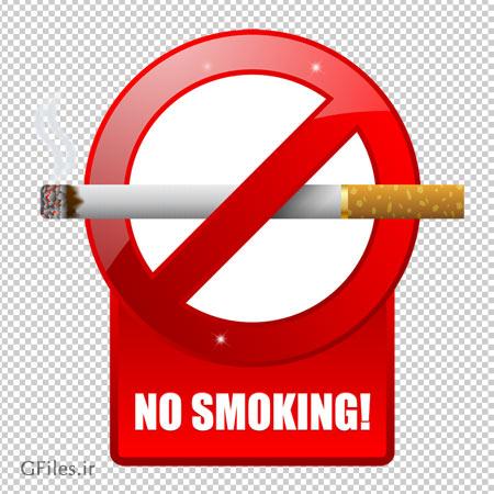 "کلیپ آرت تابلو و علامت "" سیگار کشیدن ممنوع "" با فرمت png"