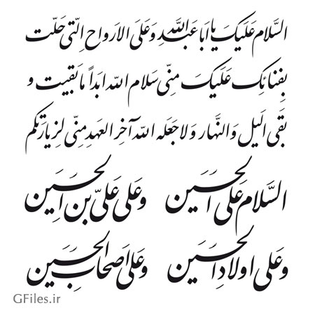 خطاطی نستعلیق سلام زیارت عاشورا (السلام علیک یا باعبدالله) با فرمتهای لایه باز وکتوری cdr ، ai و pdf