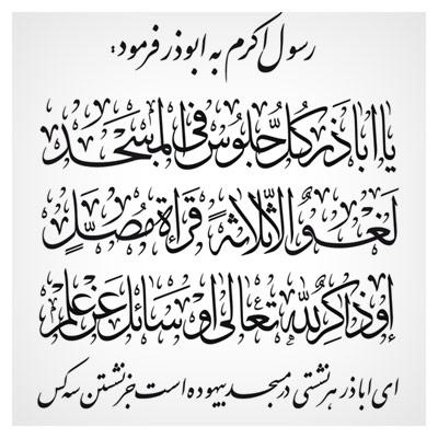 دانلود خطاطی حدیث پیامبر اسلام (ص) در مورد مسجد ، ارائه شده بصورت لایه باز با فرمتهای وکتور