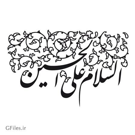 طرح آماده خوشنویسی السلام علی الحسین با تزئین گلهای سنتی ، بصورت لایه باز وکتوری