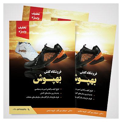 تراکت تبلیغاتی رنگی در ابعاد A4 با موضوع فروشگاه کفش (فلایر رنگی PSD)