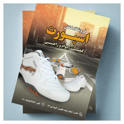 تراکت رنگی آماده با موضوع فروشگاه کفش ، ارائه شده با فرمت PSD لایه باز در ابعاد A4