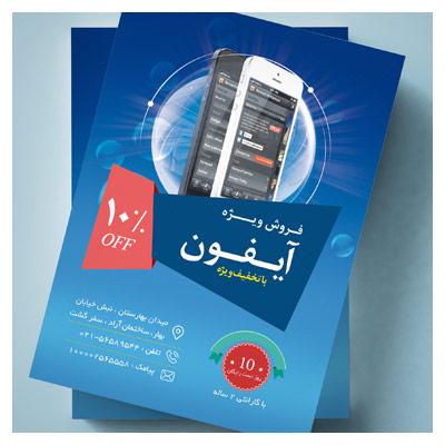 طرح آماده پوستر و تراکت رنگی تبلیغاتی با موضوع فروشگاه موبایل و گوشی با پسوند PSD