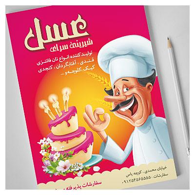 فایل PSD لایه باز تراکت رنگی معرفی شیرینی فروشی و کیک پزی در ابعاد A4