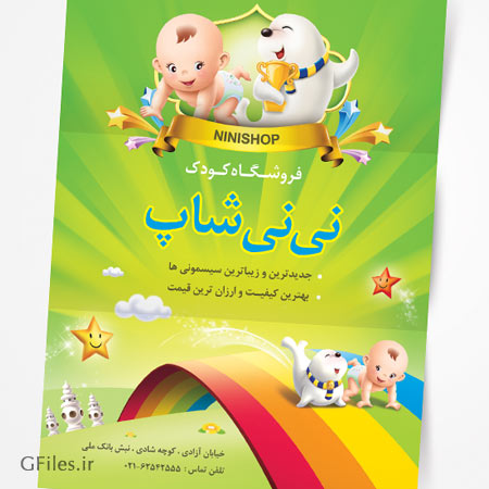 تراکت و پوستر تبلیغاتی رنگی و آماده فروشگاه لوازم کودک (سیسمونی فروشی) با فرمت PSD