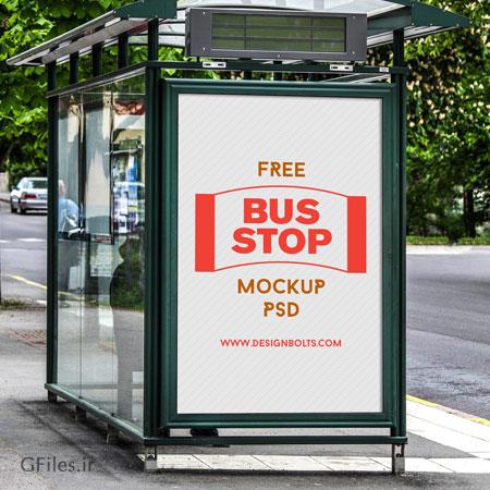 موکاپ نمایش بنر تبلیغاتی در ایستگاه اتوبوس با فرمت psd