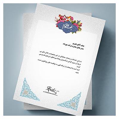 دانلود فایل PSD تقدیرنامه با طرح عمومی (قابل استفاده در موضوعات مختلف)
