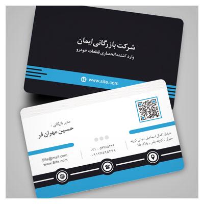 کارت ویزیت شخصی و شرکت آماده دو رو با فرمت PSD
