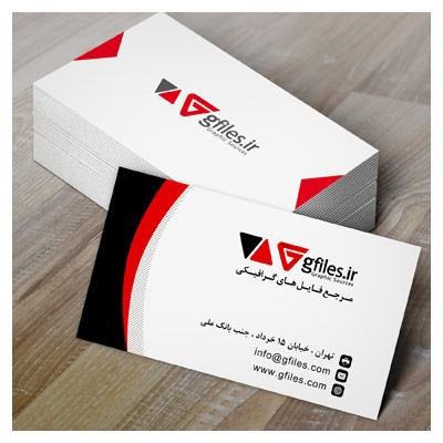 طرح آماده کارت ویزیت تجاری و شخصی دو رو با فرمت psd لایه باز