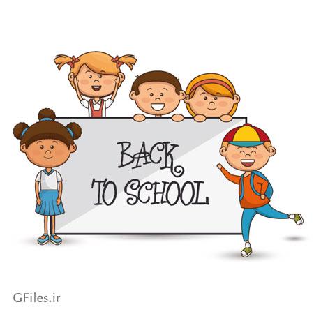 فایل لایه باز پس زمینه کودکانه با طرح بازگشت به مدرسه